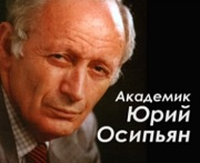 Academician Yuri Osipian