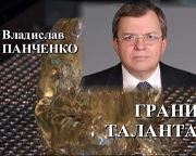 Vladislav Panchenko Facets of Talent  The film f...