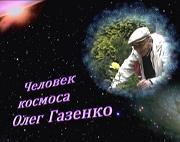 The man of Space Oleg Gazenko