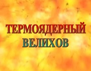"Thermonuclear Velikhov  The film from ""Bright mi..."