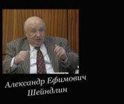 Academician Alexander Sheindlin