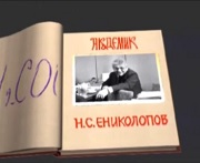 Academician Nikolay Enikolopov