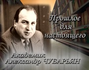 The past for the present  Academician Chubaryan ...