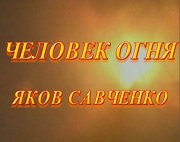 A Man of Fire Yakov Savchenko  The film is about...
